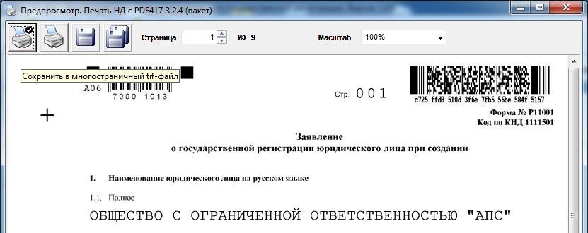 Программа заполнения форм для регистрации ооо заполнения заявления на регистрацию ип форма р21001 скачать